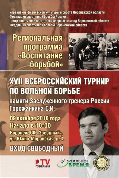XVII Всероссийский турнир по вольной борьбе памяти Горожанкина С.И. состоится 9 октября