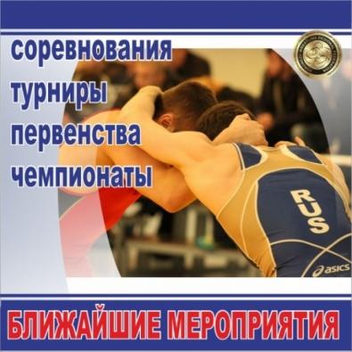 Календарь соревнований по спортивной борьбе (вольная, греко-римская борьба, грэпплинг)