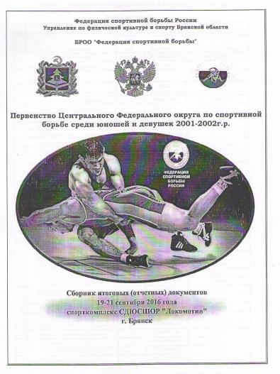 Первенство ЦФО по вольной борьбе среди юношей 2001-2002 годов рождения прошло в Брянске